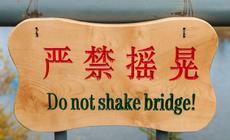 Przykład Chinglish (Nie trzęś mostem)