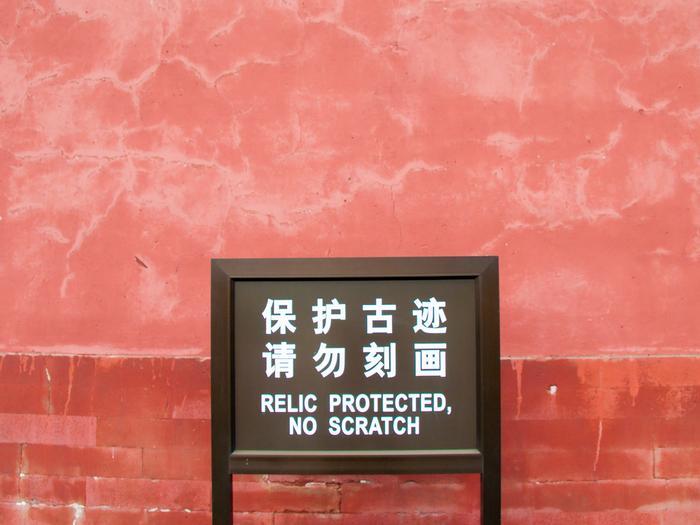 Zabytek chroniony, nie drapać